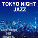 TOKYO NIGHT JAZZ/Cafe Music BGM channel