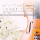 HOLY SONGS for listening vol.8 ENSEMBLE COLLECTION I/無窮会