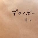 デクノボー (Single Ver)/秀吉