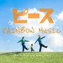 ピース/RAINBOW MUSIC