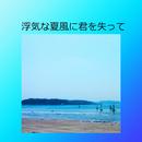 浮気な夏風に君を失って (feat. 弁財祈)/GUMI