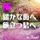 桜 遥かな街へ旅立つ君へ/w-Band