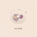 ぷろぽーず/HIDE春
