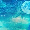 碧の旅 (feat. Kasumi)/今泉翔