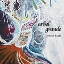 Arbol Grande/江崎とし子