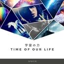 宇宙の力 (feat. Galactik Knights)/Unico