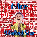 クズなRockStar/t-Ace