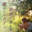 春の日差しと癒しのピアノ/Relax α Wave