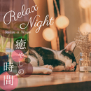 Relax Night - 癒しの時間/Relax α Wave