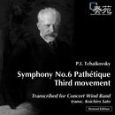 交響曲第6番「悲愴」第3楽章 吹奏楽編曲/奏苑ミュージックスコアシリーズ