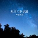 星空の散歩道/押越雪彦