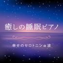 癒しの睡眠ピアノ ~幸せのセロトニンα波~/Relax α Wave