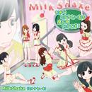 だからミルクセーキは食べ物だってば!/MilkShake