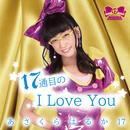 17通目のI Love You/あさくらはるか17