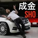 成金/SHO
