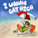 I Wanna Get High/CHOUJI