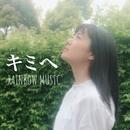 キミへ/RAINBOW MUSIC