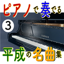 ピアノで奏でる 平成の名曲集3/中村理恵