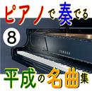 ピアノで奏でる 平成の名曲集8/中村理恵