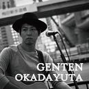 GENTEN/オカダユータ