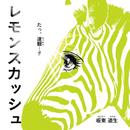 レモンスカッシュ (搾りなおし ver.)/板東道生