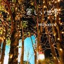 麗しい世界/miwaco