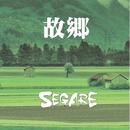 故郷/SEGARE