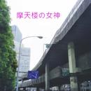 摩天楼の女神 (Goddess Of The Skyscraper) [feat. 菊地敬太郎]/GUMI