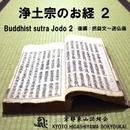 浄土宗のお経 2 (後編 : 摂益文~送仏偈)/京都東山読経会