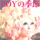 POYの季節/レ・ロマネスク