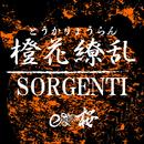 橙花繚乱/SORGENTI