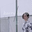 帰る場所/蒼乃葉琉