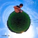 かぜまち (Acoustic Ver.)/小田桐仁義