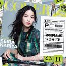 Cover Girl/仮谷 せいら