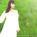 碧/神鳴めいHELLO HELLO WORLD