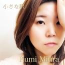 小さな駅/Kumi Miura