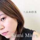 二人の行方/Kumi Miura