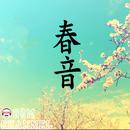 春音/BGM channel
