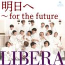 明日へ ~for the future~/リベラ