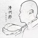 清冽郭/Nakadomari