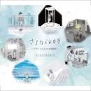 さよならお弁当 ~スタマリの泣ける物語集~/STARMARIE