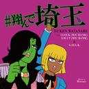 #翔んで埼玉 (feat. CLOCK, S.H.I.T. & GAYA-K)/DJ KEN WATANABE