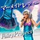 マーメイドレディー/FairyProject