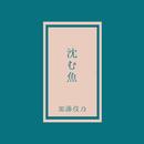 沈む魚/加藤伎乃