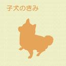 子犬のきみ/アキラ