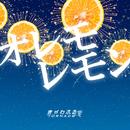 オレモレモン/きゃわふるTORNADO