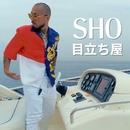 目立ち屋/SHO