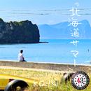 北海道サマー/KOHKI