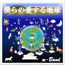 僕らの愛する地球/w-Band