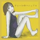 ティーンのマニュアル/Ryoko
